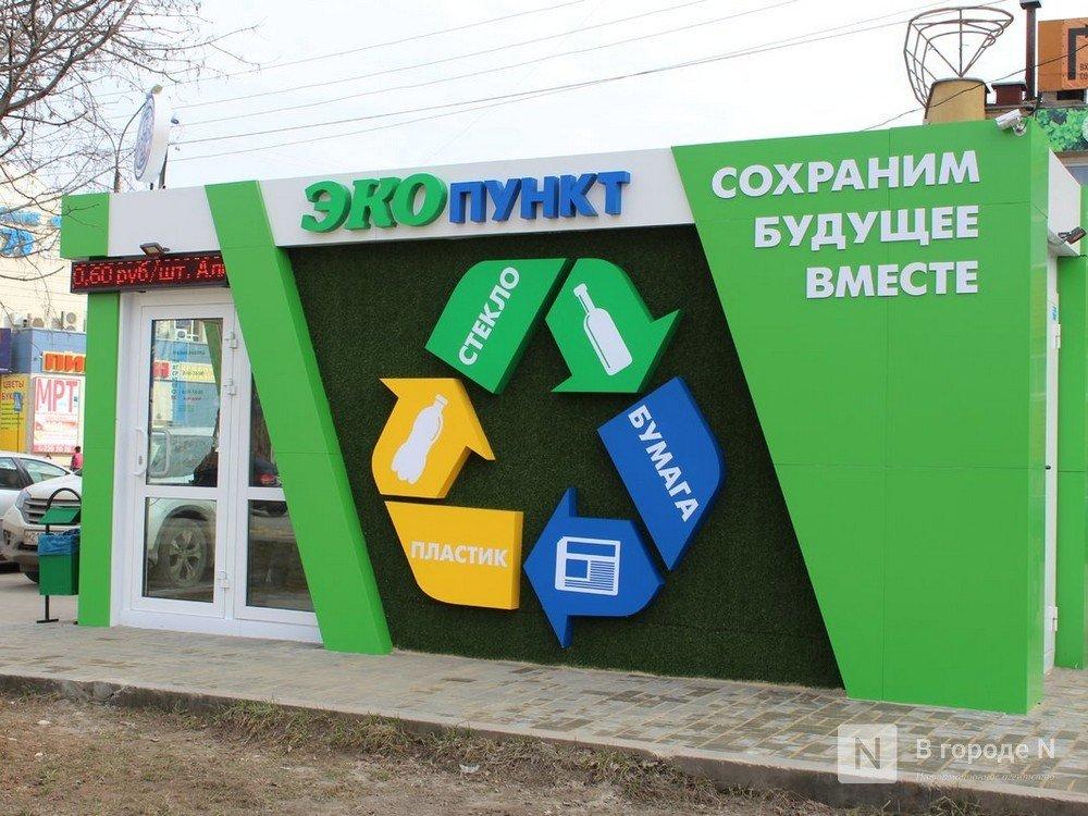 Валуев продвигает в Санкт-Петербурге идею открытия экопунктов по примеру Нижнего Новгорода - фото 1