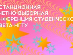 В НГТУ им. Р.Е. Алексеева состоялась отчетно-выборная конференция Студенческого совета