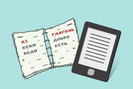 От бересты до электронной книги: когда появился первый в мире учебник?