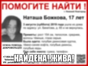 Пропавшую 17-летнюю нижегородку искали почти две недели