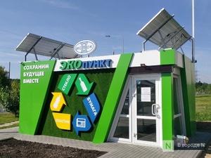 Экопункт на солнечных батареях открылся на улице Сахарова