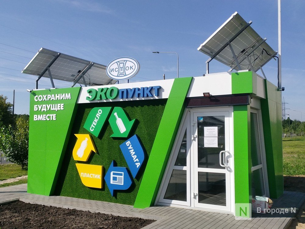 Экопункт на солнечных батареях открылся на улице Сахарова - фото 1