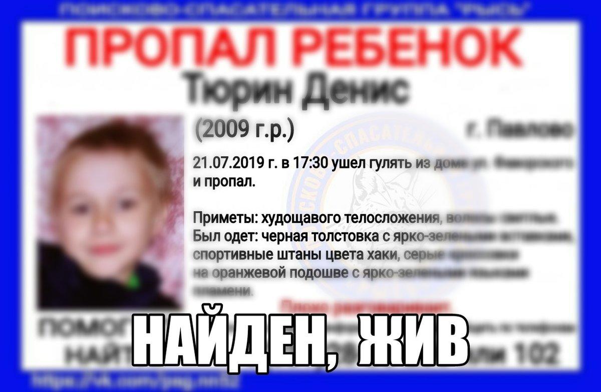 Десятилетнего ребенка всю ночь искали в Павлове - фото 1