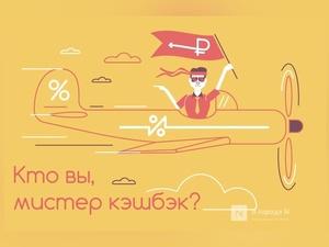 Возврат не нужен: почему россияне отказываются от кэшбэка и чего им не хватает