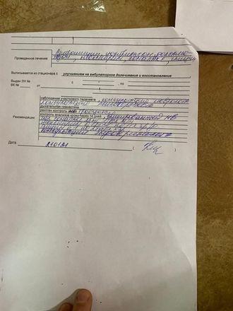 Ошибка врачей в Богородской ЦРБ: пенсионер умер из-за неверного диагноза - фото 5