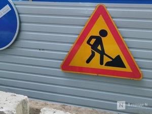Часть улицы Циолковского будет закрыта почти на 8 месяцев на капремонт