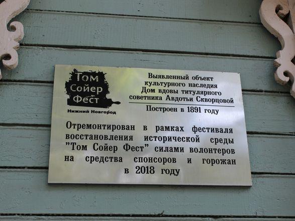 На страже истории: как «Том Сойер Фест» помогает спасать архитектуру Нижнего Новгорода - фото 3