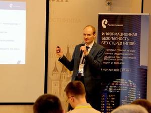 «Ростелеком» представил сервисы информационной безопасности бизнеса