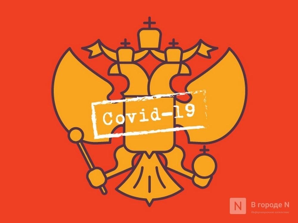 Нижегородская область перешла на второй этап снятия COVID-ограничений - фото 1