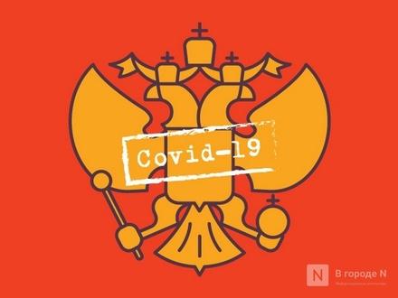 Нижегородская область перешла на второй этап снятия COVID-ограничений