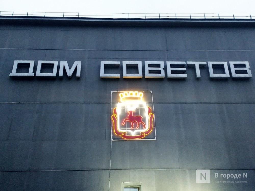 Девять постоянных комиссий сохранены в Гордуме Нижнего Новгорода VII созыва - фото 1
