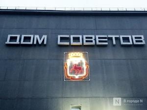 Девять постоянных комиссий сохранены в Гордуме Нижнего Новгорода VII созыва