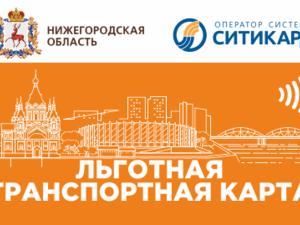 Действие льготных проездных возобновилось в Нижегородской области