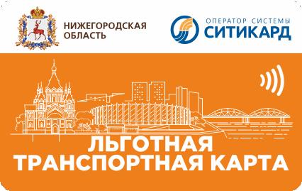 Действие льготных проездных возобновилось в Нижегородской области - фото 1