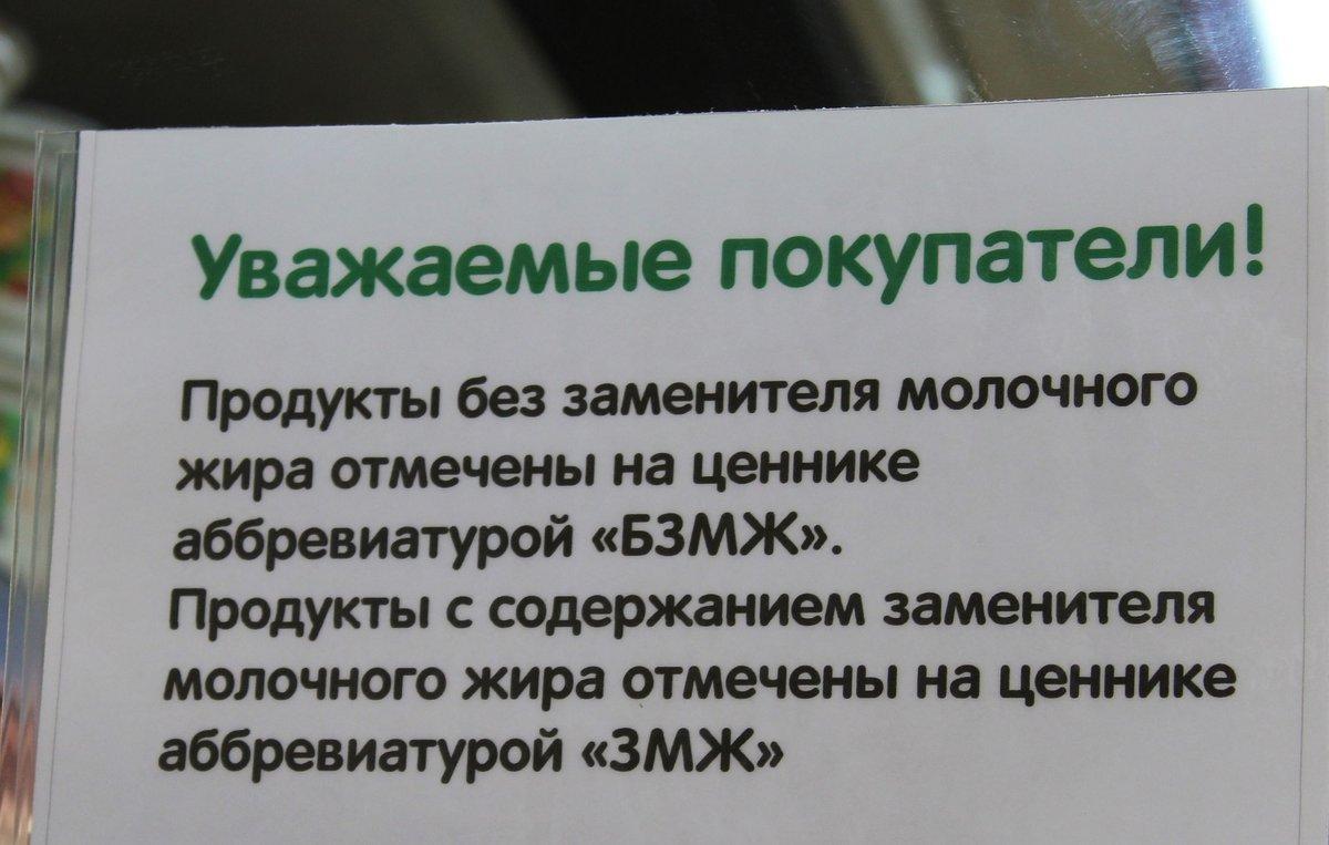 Новые правила для молока: что изменилось на полках нижегородских магазинов с 1 июля - фото 4
