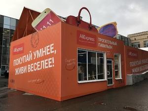 В России появится собственный AliExpress