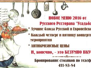 В ресторане «Усадьба» появилось новое меню